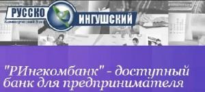 Русско-ингушский банк