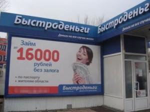 быстроденьги оштрафовали на 100 тыс. руб