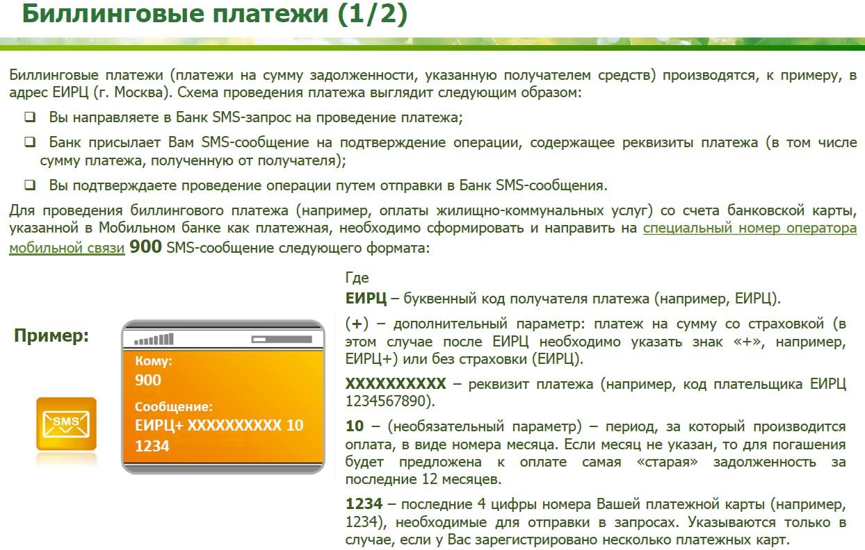 биллинговые платежи с помощью мобильного банка