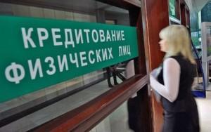 рефинансирование от РНКБ в Крыму
