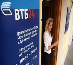 депозиты для физических лиц ВТБ24