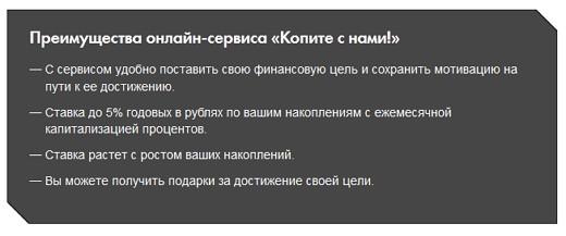 онлайн-сервис Копите с нами
