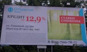недобросовестная реклама банка Открытие