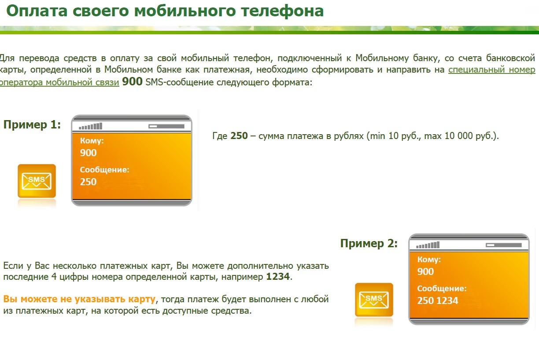 Оплата своего мобильного телефона