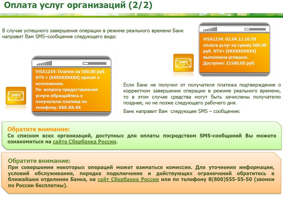 платежи организациям с помощью мобильного банкинга