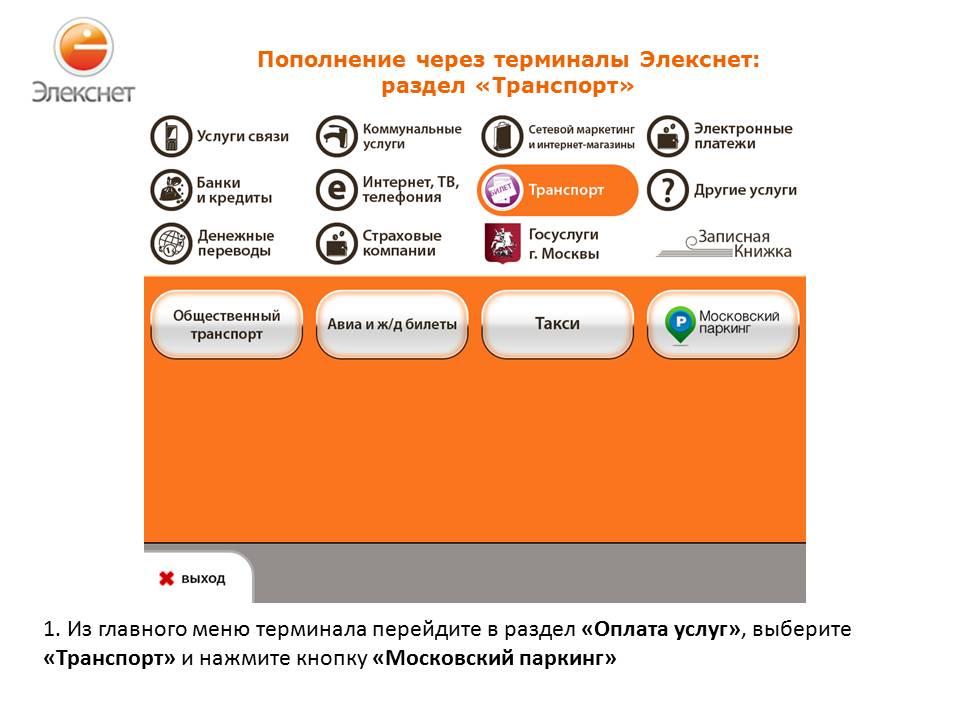 Парковка в Москве через Элекснет