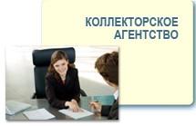международные коллекторские агентства