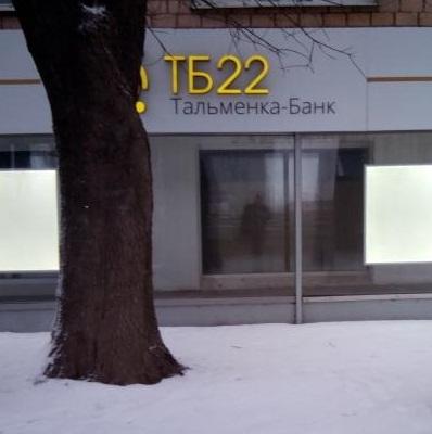 Тальменка Банк БЭСП