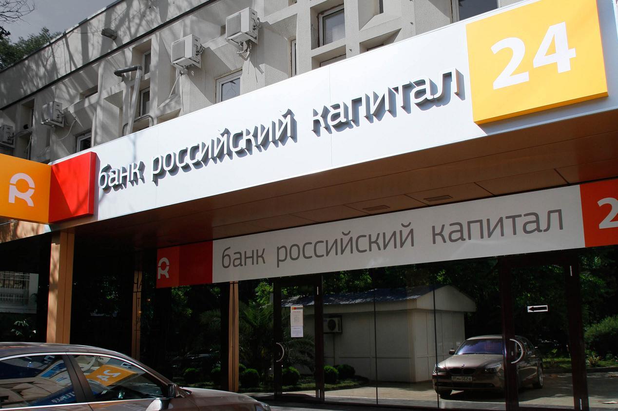 Новый государственный банк России