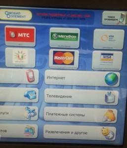 меню платежного терминала