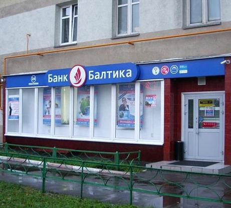 Банк Балтика проблемы