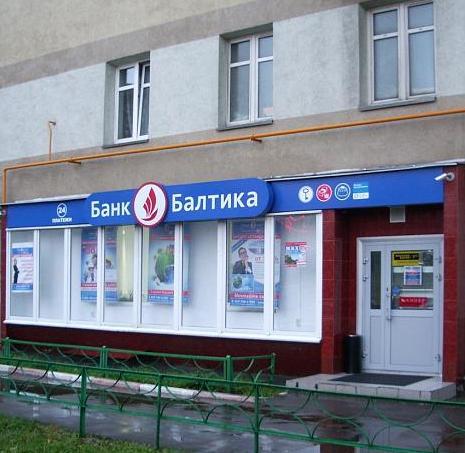 Банк Балтика отозвали лицезнию