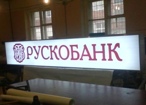 Рускобанк отзыв лицензии