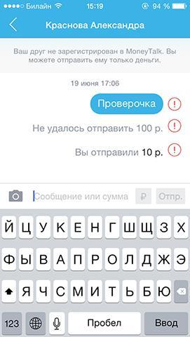 Перевод MoneyTalk