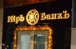 Миръ Банк