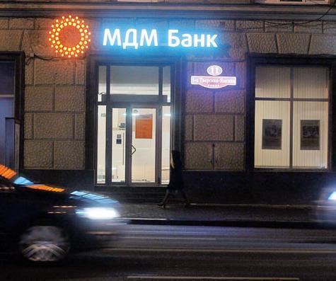 Снять деньги с карты МДМ банка