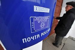платежная система Почта России