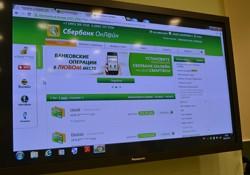 онлайн-сервис от сбербанка