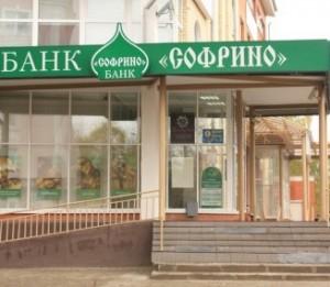 банк Софрино лишен лицензии