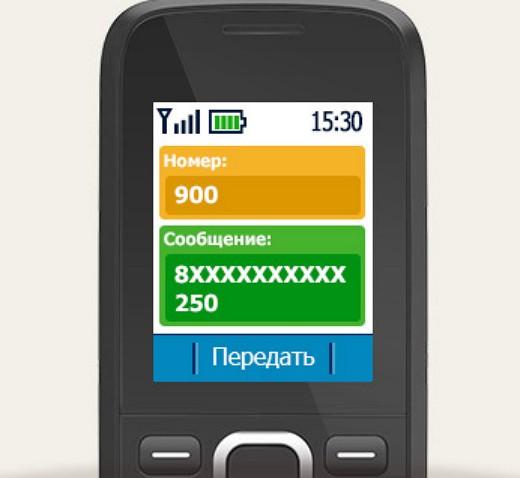 пополнение баланса мобильника