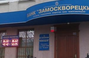 лишение лицензии банка Замоскворецкий