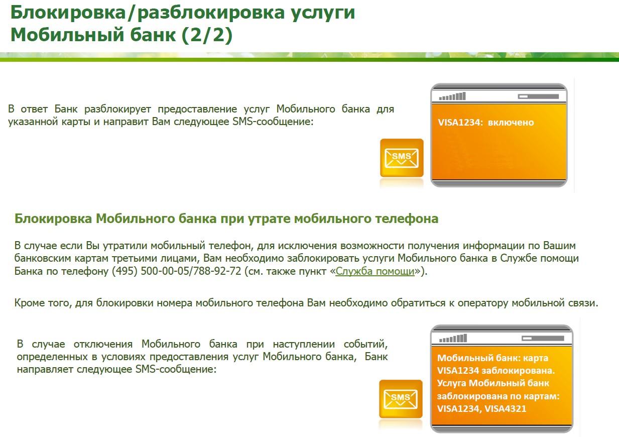 разблокировка мобильного банка от сбербанка