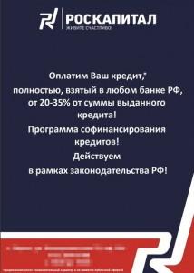 роскапитал предлагает услуги софинансирования