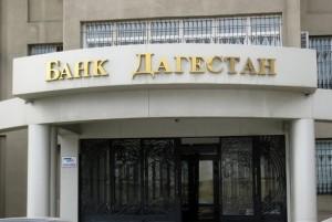 коммерческий банк социального развития Дагестан лишен лицензии