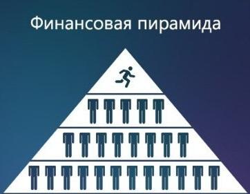 Финансовая пирамида в Красноярске