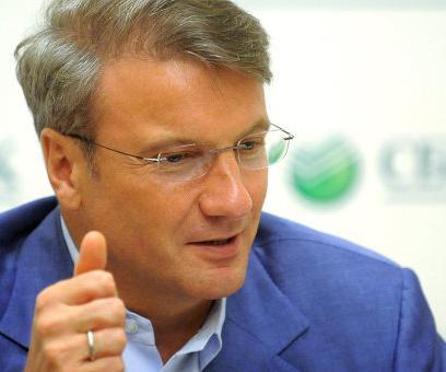 Герман Греф о приватизации Сбербанка