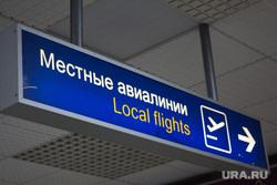 88978_Aeroport_Hanti_Mansiysk__aeroport_hanti_mansiysk_yugraavia_mestnie_avialinii_250x0_5184.3456.0.0