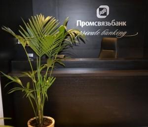 Private Banking от Промсвязьбанка