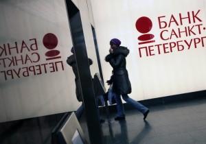 вывод средств из банка Санкт-Петербург