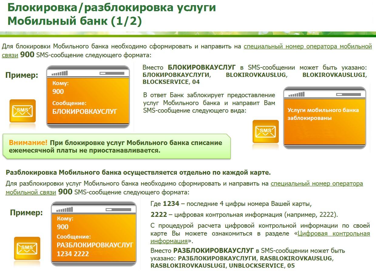 блокировка мобильного банка от сбербанка