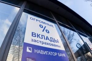 банк навигатор лишен лицензии