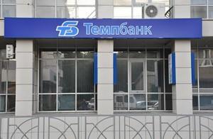 офис московского темпбанка