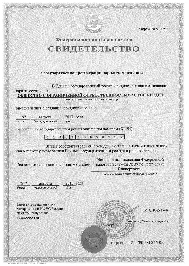 свидетельство о госрегистрации ООО СтопКредит
