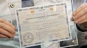 банковский сберегательный сертификатосси