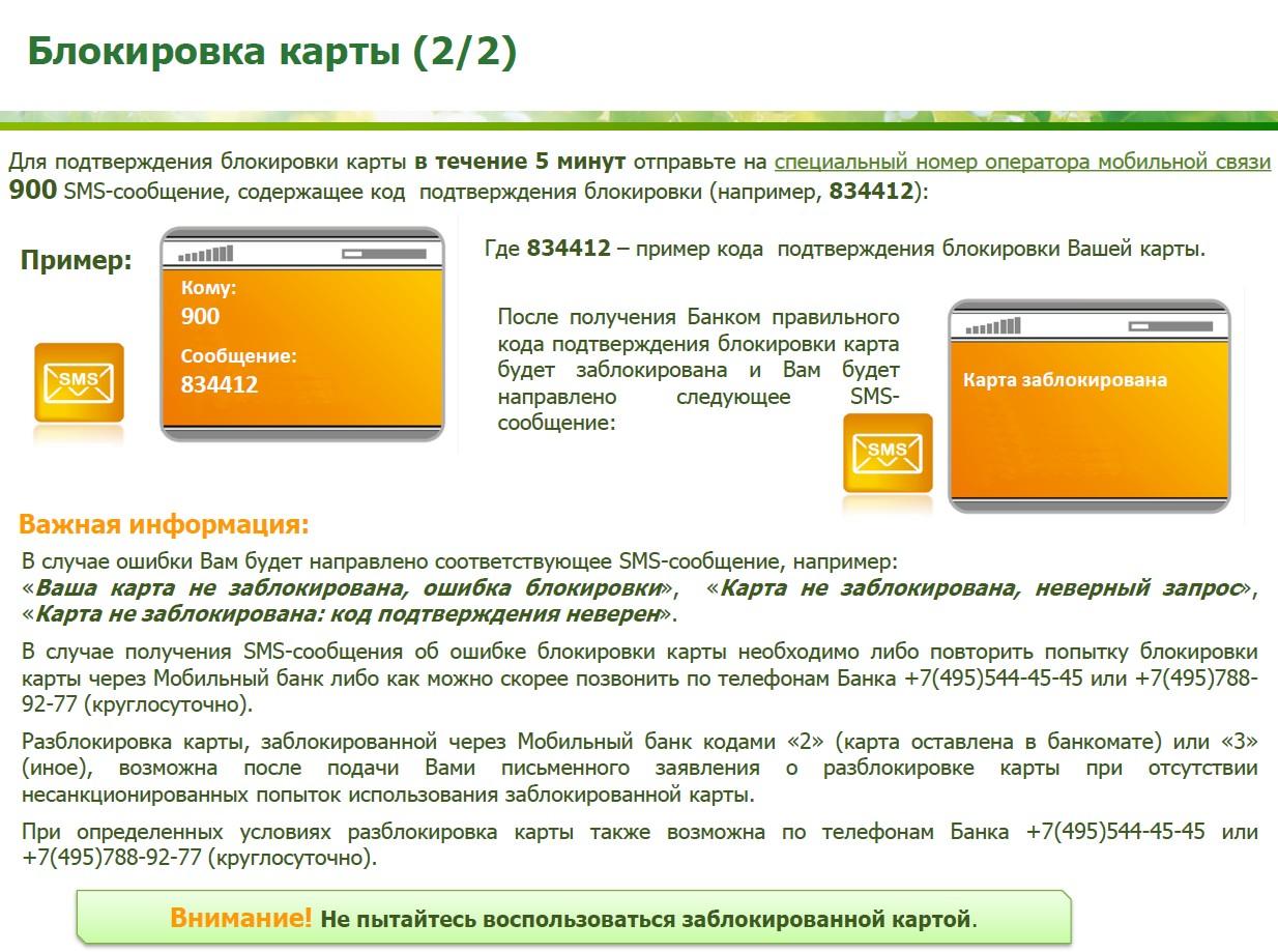 блокировка банковской карты через мобильный банк