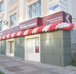открыть вклад в банке Кредит-Москва