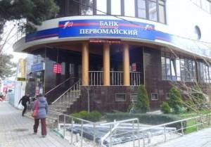 отделение банка первомайский в крыму
