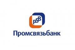 Оставить заявку на кредит в промсвязьбанке анкета для заявку на кредит