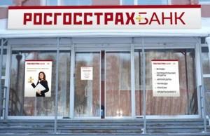 кредитный портфель Росгосстрах Банка