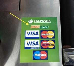 платежная система про100 в крыму