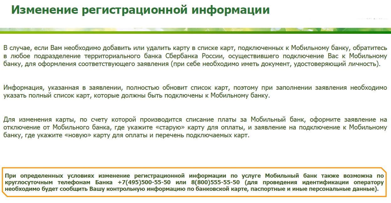 мобильный банк регистрационная информация