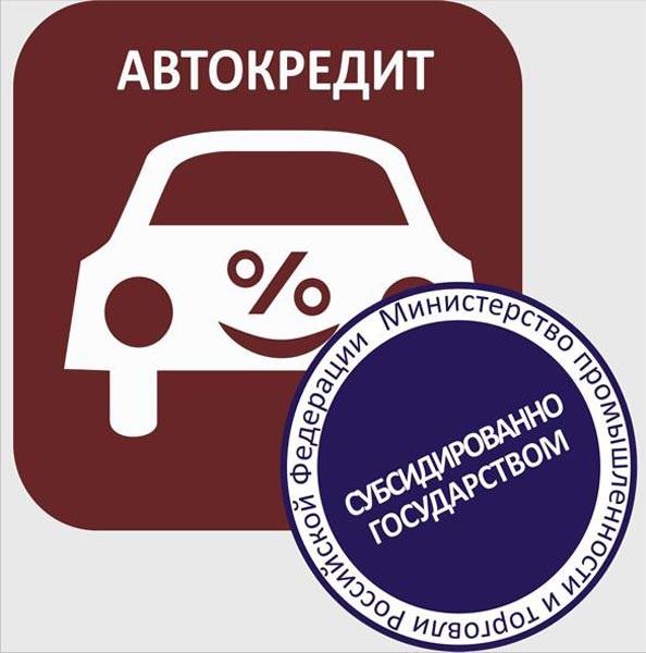 субсидии на автокредит лизинг