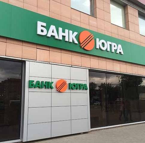 Отзыв лицензии у Банка Югра