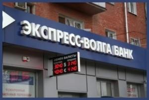 Экспресс Волга банк отзывы