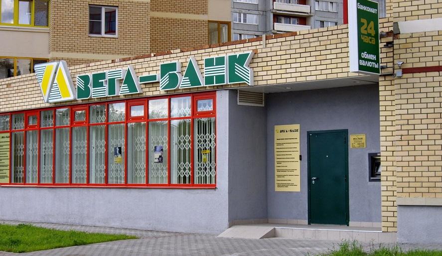 Вега банк отозвали лицензию