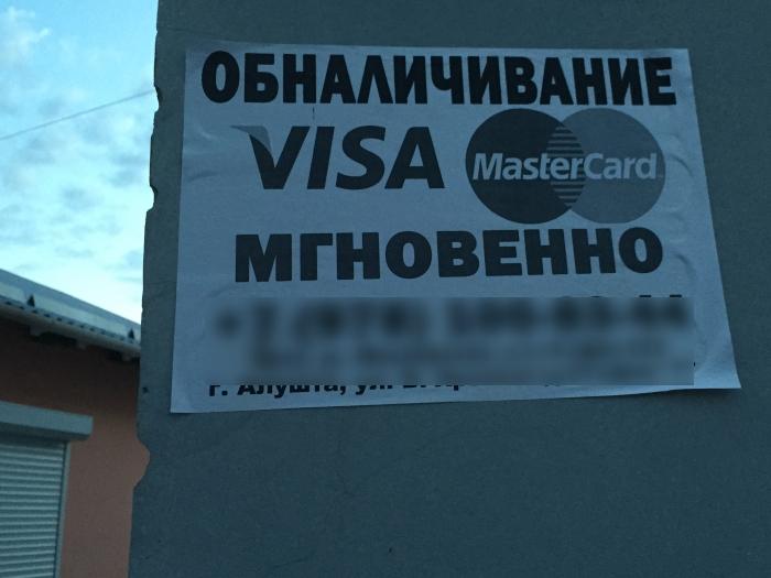Обналичить деньги в Крыму